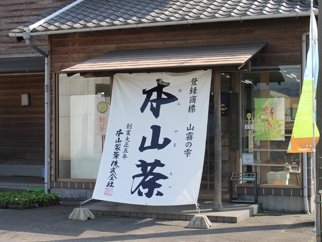 本山製茶株式会社 通販部
