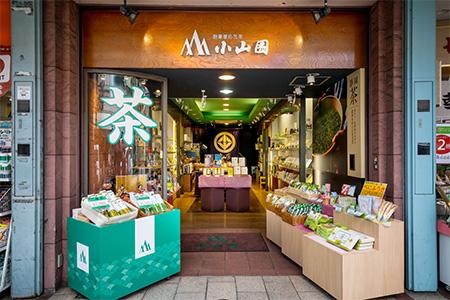 株式会社小山園茶舗