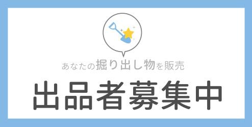 シズボリ出品者募集中!!