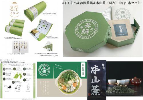 8茶くらべ・静岡茶鍋