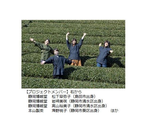 静岡茶ガールプロjヘクトのメンバー